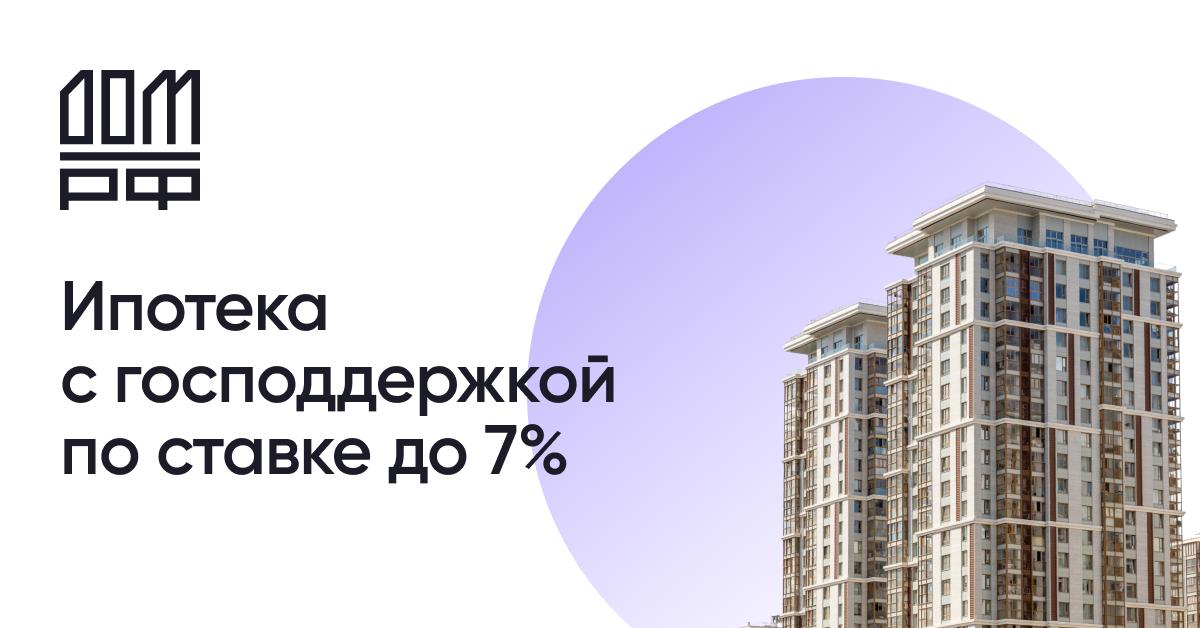 Ипотека по ставке до 7%